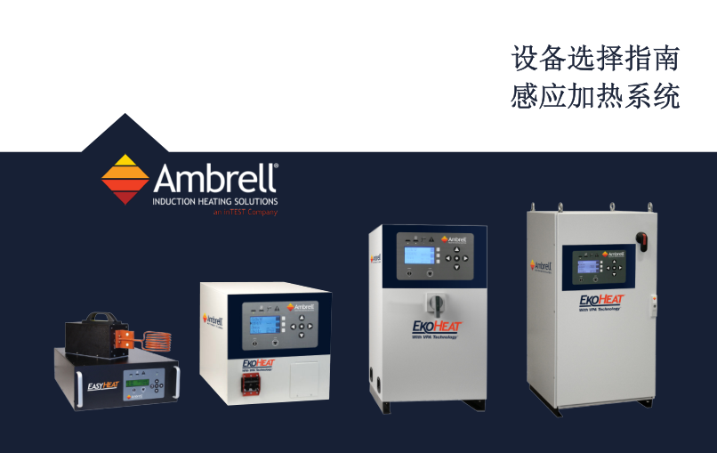 美国Ameritherm/Ambrell感应加热系统应用于铜焊、锡焊、热处理、养护、冷缩装配、熔炼、热冲压